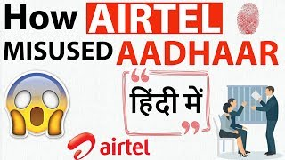 AIRTEL e KYC Adhaar fraud - Is your personal data safe? UIDAI suspends Airtel eKYC Aadhaar license