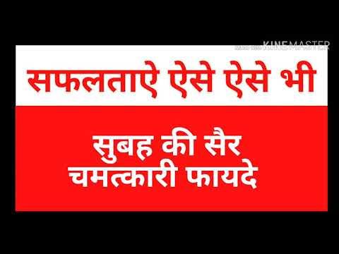#safaltay neerash jeevan main/subha ke shir ke chamatkaare faidee