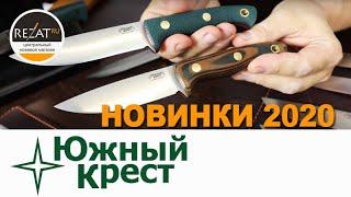 Новые ножи Южный Крест с микартой! - Представляет Александр Гурский | Специально для Rezat.ru