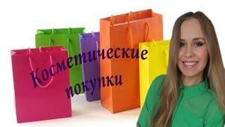 Косметические покупки (Organic Shop, Eveline, Yves Rosher, Eco Hystreria и др)(ВНИМАНИЕ!!! ВАЖНАЯ ИНФОРМАЦИЯ!!! ПОЖАЛУЙСТА, ПРОЧТИТЕ ПРЕЖДЕ ЧЕМ ЗАДАВАТЬ СВОЙ ВОПРОС, ВОЗМОЖНО, ЧТО ОТВЕТ..., 2013-05-04T17:26:02.000Z)