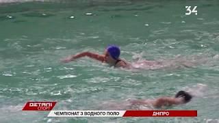 В Днепре стартовал Чемпионат Украины по водному поло