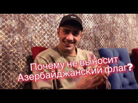 АЗЕРБАЙДЖАНЕЦ ПРОТИВ ЧЕЧЕНЦА | Сеймур Рзаев, интервью после победы на GFC в Саратове.