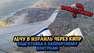 ЛЕЧУ В ИЗРАИЛЬ ЧЕРЕЗ МОСКВУ И КИПР КАК ПОПАСТЬ В ИЗРАИЛЬ