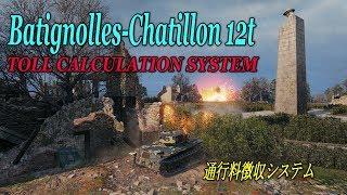 【WOT】Bat.-Châtillon12t 通行料は高く取れ 【ゆっくり実況】大体Part34 くらいをおしらせします