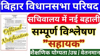 bihar new recruitment 2019[bihar vidhan sabha parishad][Assistant][Selection Process][Driver]लिपिक