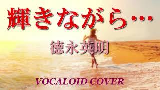 徳永英明のヒット曲(1987)をVOCALOIDで。 徳永 英明 作詞:大津 あきら 作曲:鈴木 キサブロー JASRAC作品コード:020-8385-0 VOCALOID Character:KYO [ZOLA ...