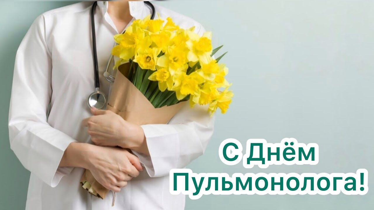 С днем пульмонолога поздравления