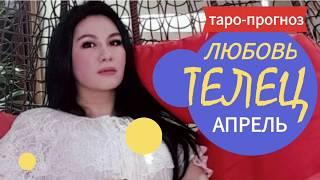 ♉ТЕЛЕЦ ЛЮБОВЬ АПРЕЛЬ 2020 I Сложные отношения I Гадание на картах Таро онлайн