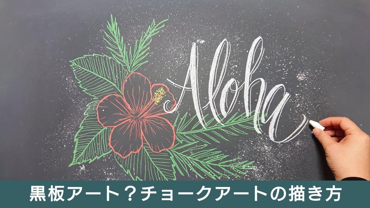 黒板アート チョークアートの描き方 夏 ハイビスカス 一緒にやってみよう 黒板アート チョークアート チョーク