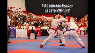 Karate WKF | Первенство России и Мира + Сборы | Обзор Соревнований №1