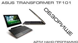 Обзор ASUS Transformer tf101(, 2013-01-01T16:35:37.000Z)