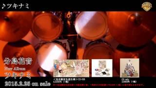 2月25日発売のNewアルバム「ツキナミ」より「ツキナミ」のMUSIC VIDEO試...