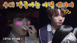[방탄소년단 정국] 우리 정국이는 아직 애기여/ BTS Jungkook is still a baby ~