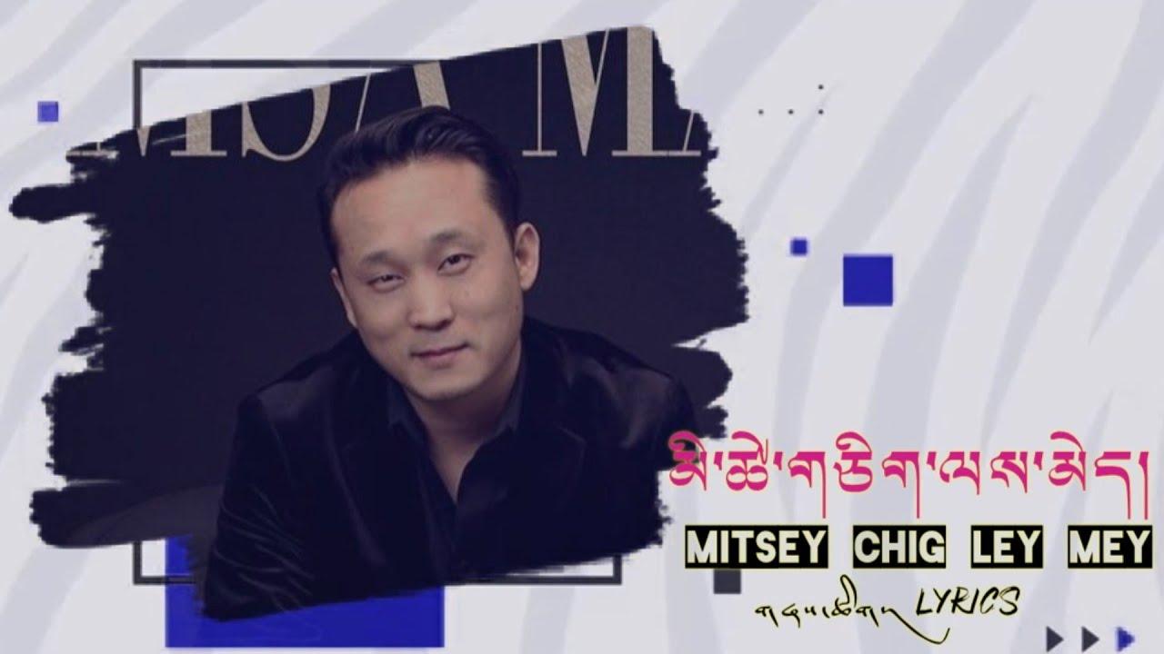 Download Mitsey Chig || མི་ཚེ་གཅིག།|| བསྟན་འཛིན་ཆོས་རྒྱལ།||Tenzin Choegyal || Tibetan latest lyrics song