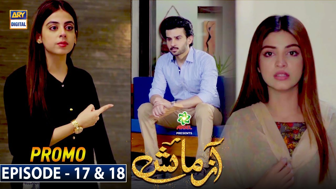 Azmaish Double Episode Presented By Ariel | Tomorrow at 8:00 - 10:00 PM Only on ARY Digital
