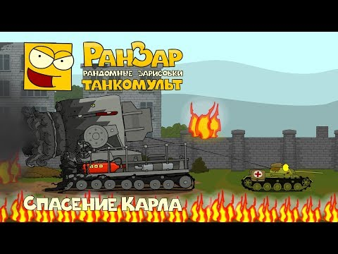 Танкомульт Спасение Карла РанЗар