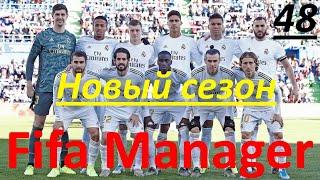 Реал Мадрид Начало нового сезона в Fifa Manager Международный кубок чемпионов Серия 48