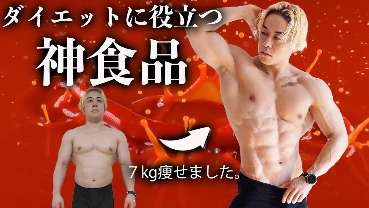 これを食べるとめちゃ体重減少に役立つ!絶対痩せる5つの神アイテム