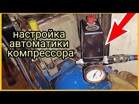 Настройка автоматики компрессора по давлению. Регулировка давления на компрессоре. Прессостат.