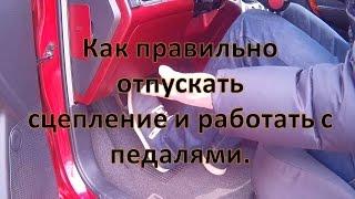 Как правильно отпускать сцепление и работать с педалями.(, 2015-03-15T22:20:21.000Z)