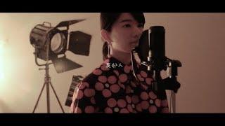 異邦人/久保田早紀さん(cover) arrange:miyu takeuchi movie:miyu takeu...