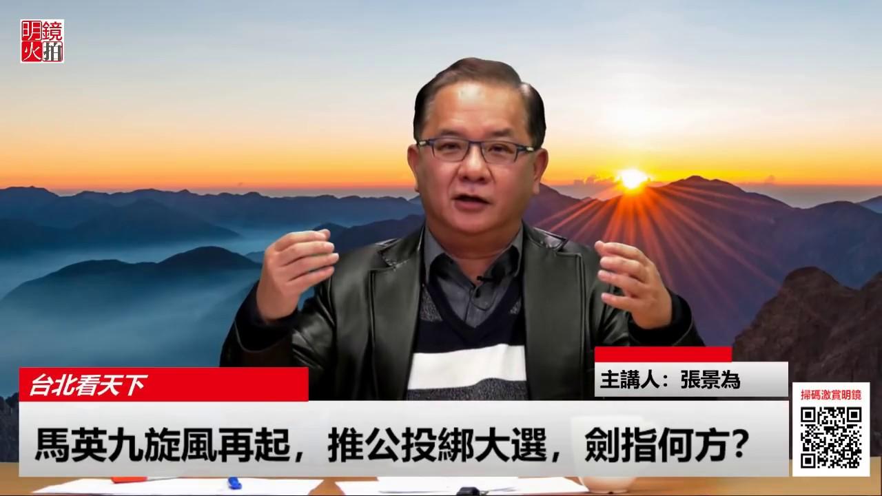 馬英九旋風再起,推公投綁大選,劍指何方?(《臺北看天下》2018年2月6日) - YouTube