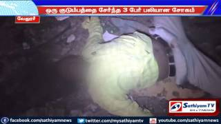 Bike accident killed 3 in Vellore.