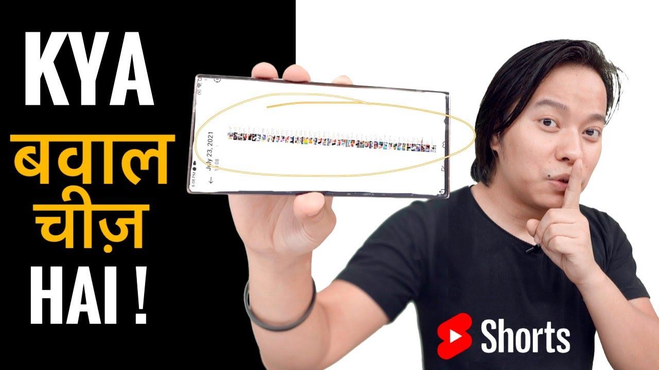 Useful Mobile App : क्या बवाल चीज़ है bhaisahab 👍👍 #Shorts #ManojSaru