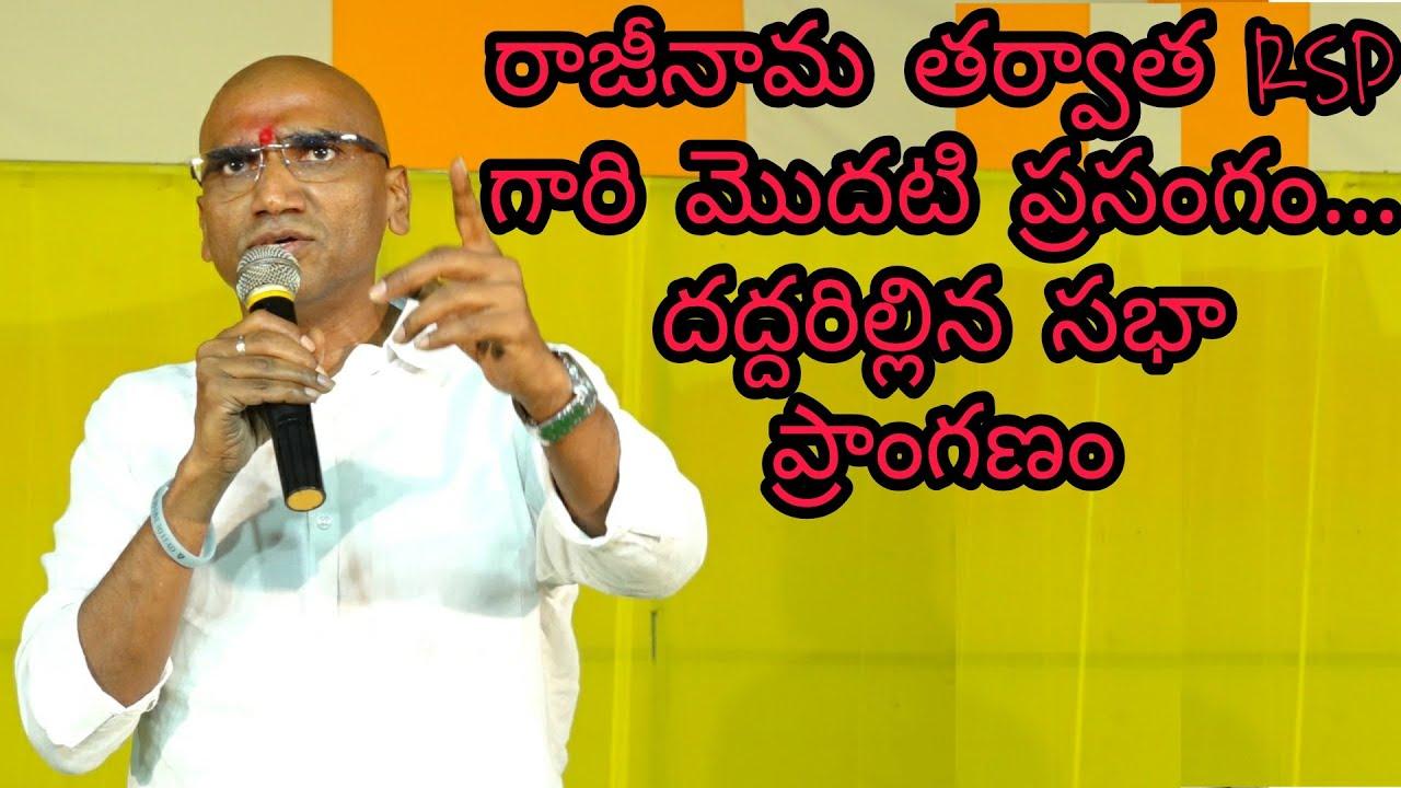 Download VRS తీసుకున్న తర్వాత  RSP గారి మొట్టమొదటి సభా  ప్రసంగం  || RSP First Speech after his VRS