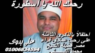 الشيخ محمد الليثى  سورة الاسراء الابراهيمية 1997 تسجيلات على بدوى 01006834594