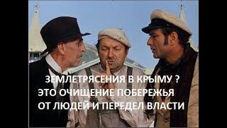 Землетрясение в Крыму? Очищение побережья от людей и передел власти.№796