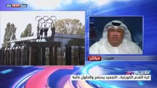 كرة القدم الكويتية.. التجميد يستمر والحلول غائبة