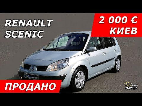 2000 € в Киеве. Renault Scenic, 2003, 1.9 DCI. Из Литвы / EvroAvtoMarket