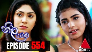 Neela Pabalu - Episode 554 | 17th August 2020 | Sirasa TV Thumbnail