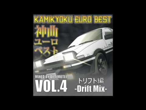 【頭文字D × SEB】神曲ユーロベスト VOL.4 [Drift Mix] Super Eurobeat