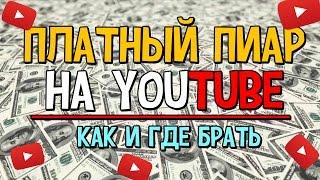 Платный пиар на Youtube / Как увеличить количество подписчиков