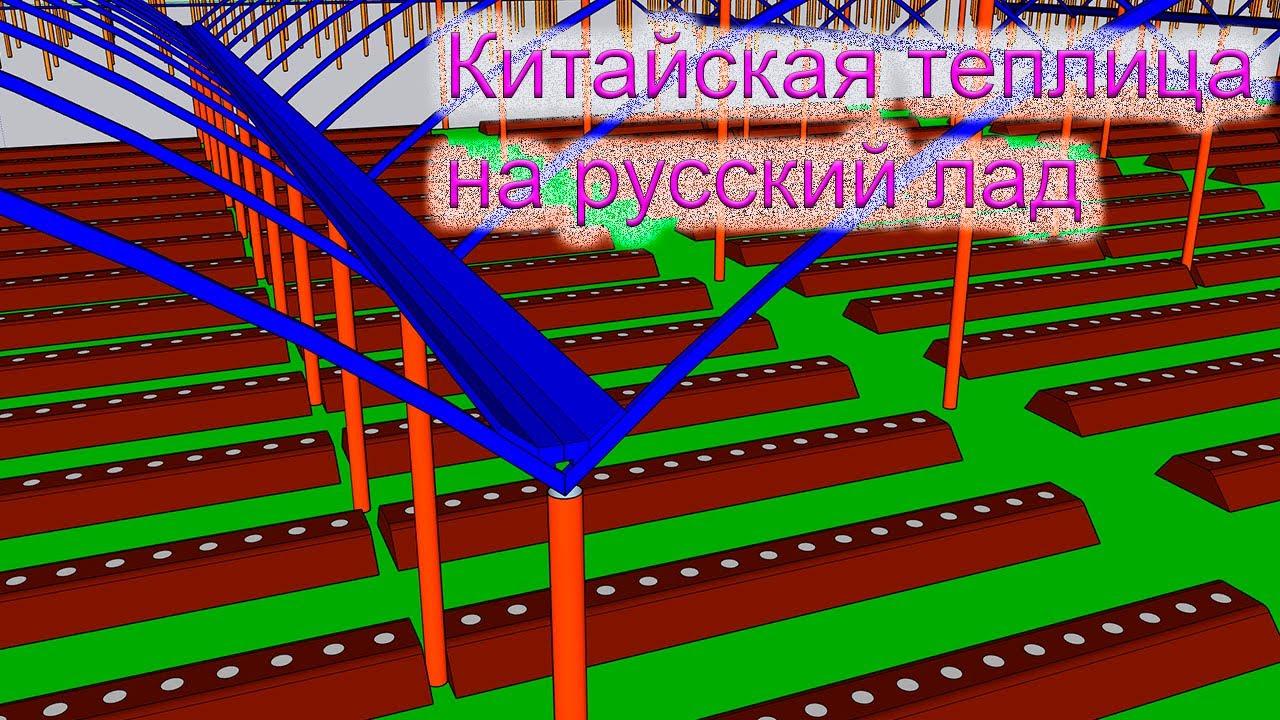 Конструкция китайской теплицы на русский лад своими руками.