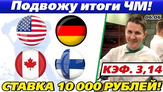 СТАВКА 10000 РУБЛЕЙ США ГЕРМАНИЯ ФИНЛЯНДИЯ КАНАДА ПРОГНОЗ ЧЕМПИОНАТ МИРА ФИНАЛ