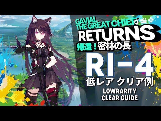 【アークナイツ】RI-4「帰還!密林の長