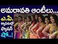 Aunties In Amaravati | Fashion Show |Hyderabad| Teenage Girls | Young Women | Aunty | Take One Media