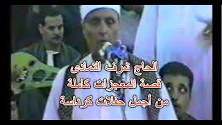 الشيخ شرف قصة المعجزات الجزء الثالث حفلة كرداسه الصلطنه والمتعه السميعه فقط