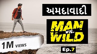 AMDAVADI MAN vS WILD - part 7 | Swagger Baba | Gujarati Comedy Web Series | અમદાવાદી