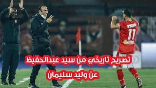 الماتش - تصريح تاريخي من سيد عبدالحفيظ عن وليد سليمان