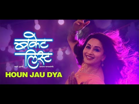 Houn jau dya  Marathi lyrics  Basket list  WhatsApp status Video.