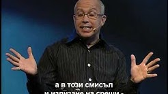 Mark Gungor about  Dating