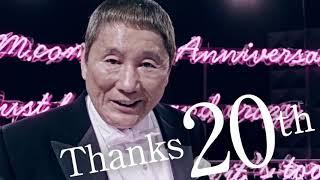 「ビートたけし」が指揮棒を振って踊る!!「DMM.COM」20周年記念...