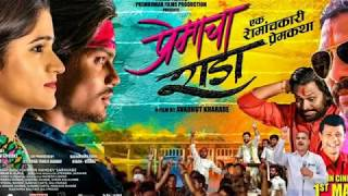 promotional-premacha-rada-marathi-movie