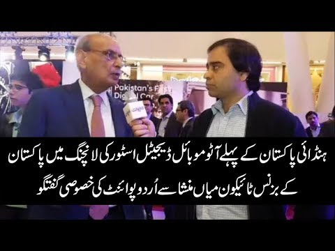 Exclusive Talk With Mian Mansha At Launching Event Of Hyundai Pakistans Automobile Digital Store