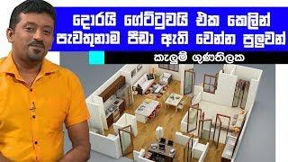 දොරයි ගේට්ටුවයි එක කෙලින් පැවතුනාම පීඩා ඇති වෙන්න පුලුවන්| Piyum Vila |12-07-2019 | Siyatha TV Thumbnail