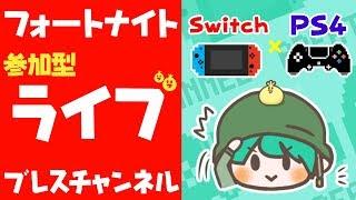 【フォートナイト ライブ】バトルパス 買っても湧(わ)かない モチベーション #194【Switch PS4 スマホ FORTNITE live】